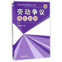 【二手书8成新】劳动争议维权必读 许海峰 金盾出版社