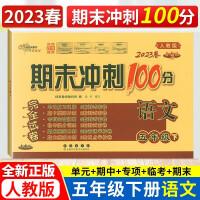 期末冲刺100分五年级下册语文试卷人教部编版 2021春新版其中期末测试卷