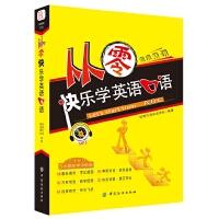 【正版二手书9成新左右】从零快乐学英语口语 创想外语研发团队著 中国纺织出版社
