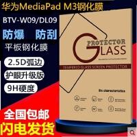 华为M3平板电脑钢化膜BTV-W09贴膜BTV-DL09华为8.4寸钢化玻璃贴膜