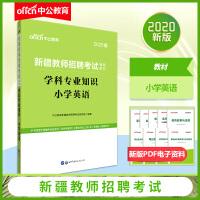 中公教育2020新疆教师招聘考试:学科专业知识小学英语