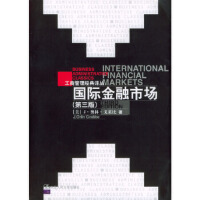 【满68元就送图书一本】国际金融市场