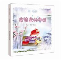 中国记忆?古诗里的四季《古诗里的冬天》