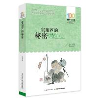 百年百部中国儿童文学经典书系(新版)・宝葫芦的秘密