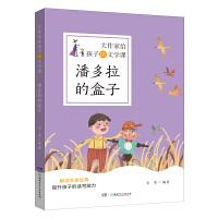 大作家�o孩子的文�W�n・潘多拉的盒子
