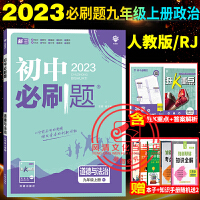 初中必刷题九年级上册化学沪教版2022新版初三9年级上册同步教材联系资料