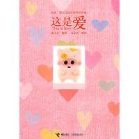 【二手书8成新】麦兜:这是爱(this is love(网全国 谢立文著,麦家碧 插画 接力出版社