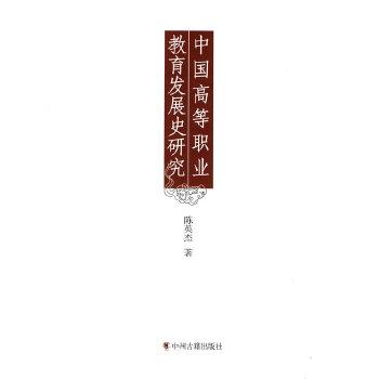 中国高等职业教育发展史研究