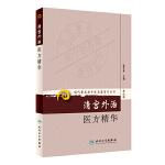 现代著名老中医名著重刊丛书(第九辑)・清宫外治医方精华