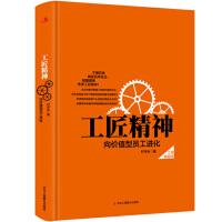 工匠精神:向价值型员工进化――精装典藏新版,当当全国独家(团购,请致电400-106-6666转6)