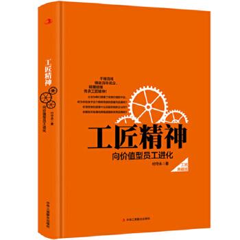 工匠精神:向价值型员工进化(pdf+txt+epub+azw3+mobi电子书在线阅读下载)