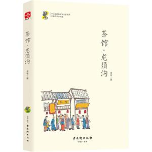 茶馆・龙须沟 新课标 中小学生必读名著 教育部新课标推荐书目