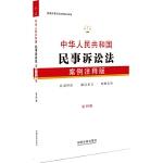 中华人民共和国民事诉讼法:案例注释版(第四版)