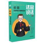 校园法律常识案例读本(法官说法丛书)