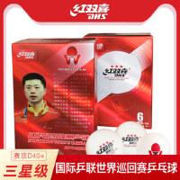 红双喜国际乒联世界巡回赛乒乓球三星赛顶D40+有缝球新材料乒乓球