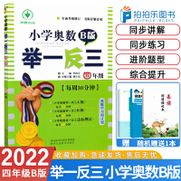 小学奥数举一反三四年级数学B版2021新版