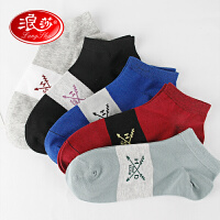 【5双礼盒装】浪莎船袜男士短袜子男浅口低帮棉袜运动袜隐形短筒男袜