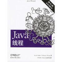 【二手原版9成新】Java线程(第三版) (美)奥克斯,(美)王,公司译 东南大学出版社 9787564102395