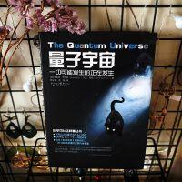 科学可以这样看丛书:量子宇宙