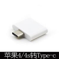 �O果4/4s�D安卓type-c�DiPhone5S/6S�D�芬�1s/小米4C�����D接�^ 0.25M