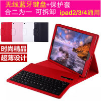 new ipad3保护壳带键盘ipad2无线蓝牙键盘皮套apd apid爱派4 ipa ipad2/3/4 键盘+白色