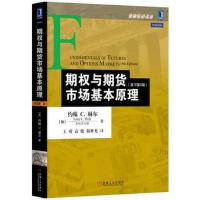 【旧书二手书8成新】期权与期货市场基本原理 原书第8版 加 约翰 C赫尔 John C9787111531029