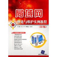 局域网组建与维护实例教程(第3版)