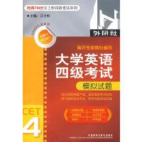 大学英语四级考试:模拟试题(经典710分汪士杉四级考试系列)(09新)