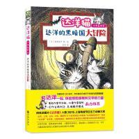 达洋猫动物小说第二辑:达洋的黑暗国大冒险