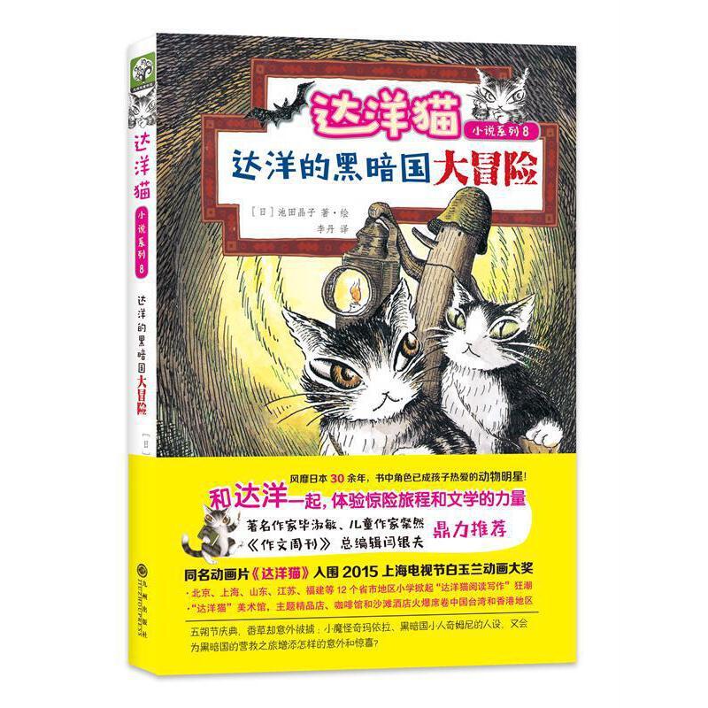 达洋猫动物小说第二辑:达洋的黑暗国大冒险 (风靡全球的达洋猫动物小说,奇幻冒险系列再度来袭,和达洋一起体验惊险旅程和文学的力量。适合小学生基础阅读。成就想象力+文学熏陶的传世典范。充满音乐与诗的幻想世界,光怪陆离的奇妙国度,神奇绚烂的冒险故事