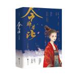 今非昔比・完结典藏版(全2册)
