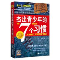 封面与磨痕 杰出青少年的7个习惯(精英版):美国杰出青少年训练计划 (美)肖恩・柯维 9787500649083 中国