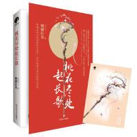 【二手书8成新】桃花尽处起长歌 侧侧轻寒, 星文文化 出品 四川文艺出版社