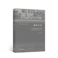 婺学今华 胡正明 9787040528602 高等教育出版社教材系列