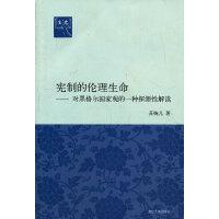 宪制的伦理生命――对黑格尔国家观的一种探源性解读(法意)