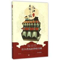 长江流域的青铜冶铸