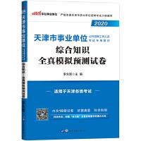 天津事业单位招聘考试用书 中公2020天津市事业单位公开招聘工作人员考试专用教材综合知识全真模拟预测试卷