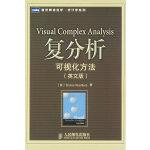 复分析可视化方法(英文版)――图灵原版数学・统计学系列
