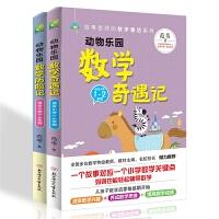 范苇老师的数学童话套装2册 动物乐园数学奇遇记+动物乐园数学历险记 注音版幼儿数学启蒙1-2-3-4年级小学儿童数学启