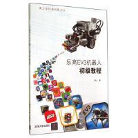 乐高EV3机器人初级教程/青少年科技创新丛书 高山|主编:郑剑春 正版书籍