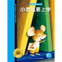 【二手旧书9成新】小老鼠要上学-[法] 安娜・玛丽・阿比唐;[法] 于利斯・万塞尔 绘-9787556046195 长