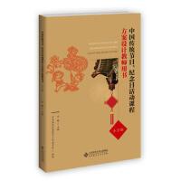 【二手书8成新】中国传统节日、纪念日活动课程方案设计教师用书(小学版 乔建 北京师范大学出版社