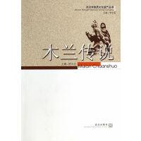 木兰传说(武汉非物质文化遗产丛书)