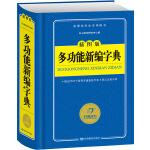 开心辞书 专供:多功能新编字典 新课标学生专用辞书工具书(功能实用查找方便)