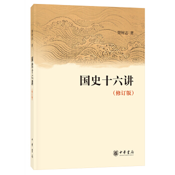 国史十六讲(修订版)(pdf+txt+epub+azw3+mobi电子书在线阅读下载)