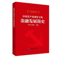 中国共产党领导下的金融发展简史(精装)