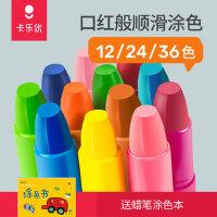 卡乐优儿童油画棒幼儿园可水溶性炫彩棒盒装安全无毒小滑旋转蜡笔