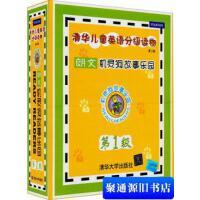 【旧书二手书9成新】清华儿童英语分级读物:机灵狗故事乐园(第1级 第二版) 本社 编
