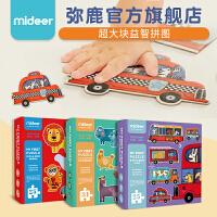 弥鹿(MiDeer)儿童玩具拼图六合一超大块宝宝幼儿趣味拼图1-3岁