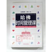 哈佛时间管理课(畅销5版)
